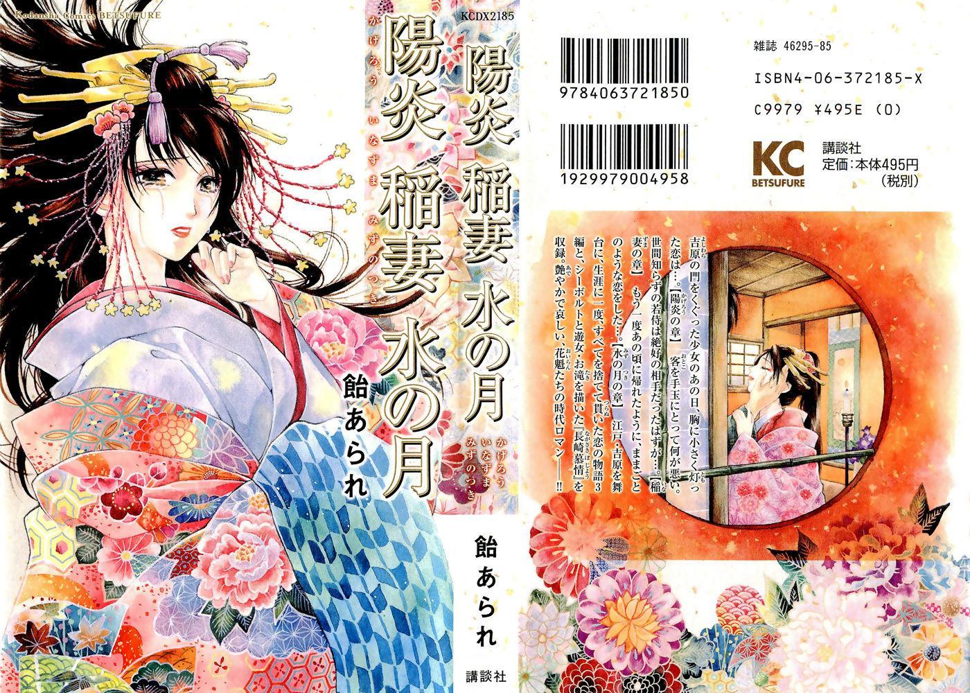 Kagerou Inazuma Mizu No Tsuki Vol.1 Ch.1 page 1 at www.Mangago.me