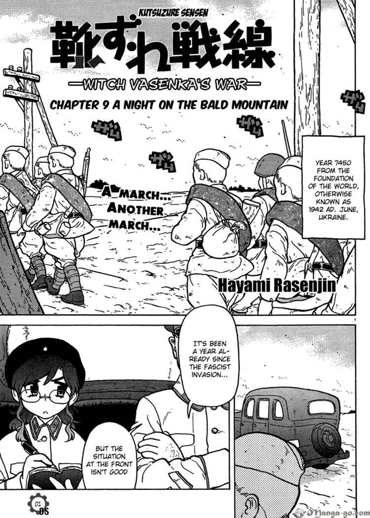 Kutsuzure Sensen Vol.1 Ch.09 page 1 at www.Mangago.com